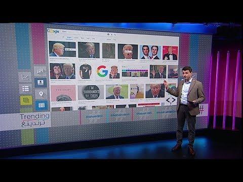 بي_بي_سي_ترندينغ: لماذا تظهر صورة #ترامب عندما نبحث عن كلمة -أحمق- على #غوغل؟  - 18:54-2018 / 12 / 13