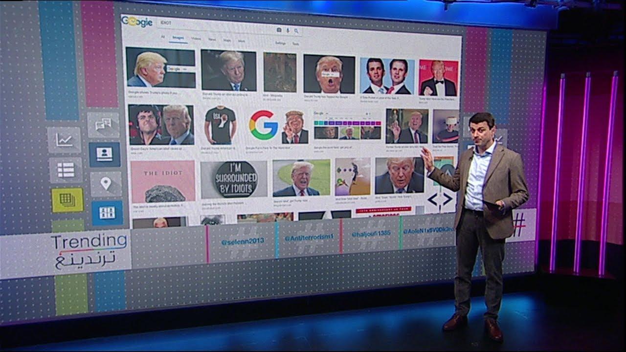 """بي_بي_سي_ترندينغ: لماذا تظهر صورة #ترامب عندما نبحث عن كلمة """"أحمق"""" على #غوغل؟"""