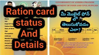 How to check ration card status || In Telugu ||