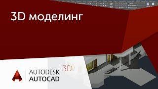 [Урок AutoCAD 3D] 3D моделинг