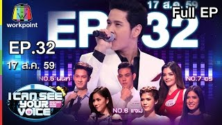 i can see your voice th   ep 32   โต ศ กด ส ทธ ล างตา   17 ส ค 59 full hd