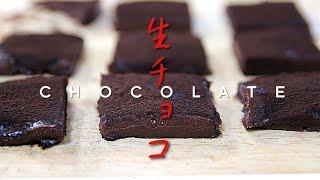 生チョコレートの作り方 HOME MADE JAPANESE NAMA CHOCOLATE/ASMR thumbnail
