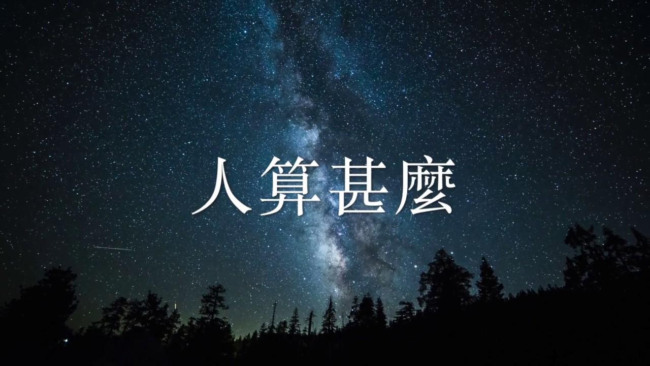 【人算甚麼】- Nicole Lee // 基督教粵語原創詩歌系列 - YouTube