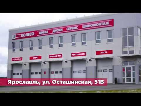 Шинный центр КОЛЕСО: Ярославль, ул. Осташинская, 51В - автосервис, шиномонтаж, хранение, шины, диски