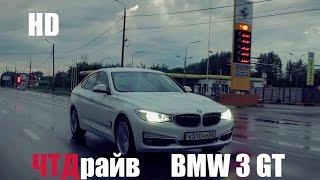 BMW 3 GT 2016 46 000$ нужно разобраться за что?