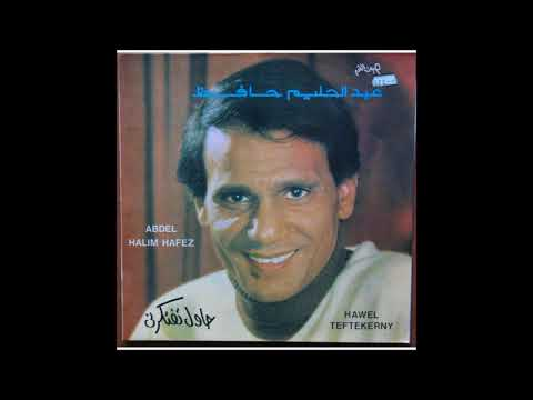 HAWEL TIFTIKIRNI (try to remember me) - ABDEL HALIM HAFEZ