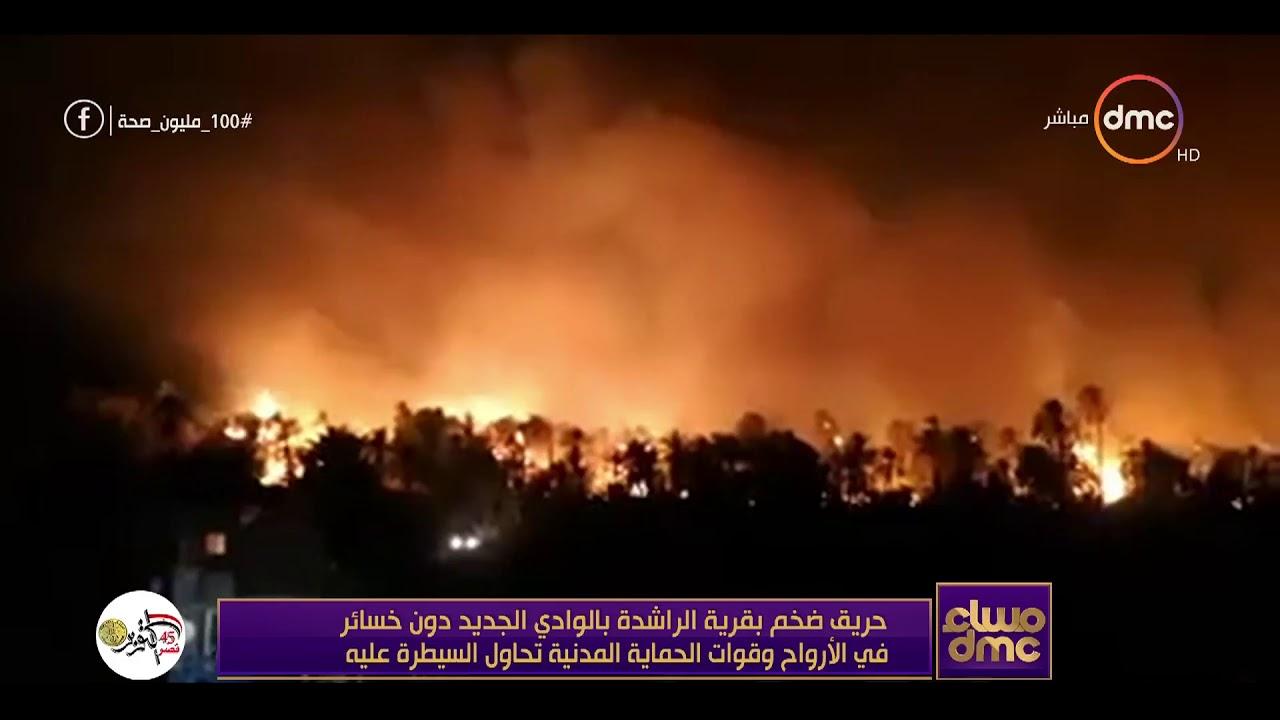 مساء dmc - حريق ضخم بقرية الراشدة بالوادي الجديد دون خسائر بالارواح والحماية المدنية تحاول السيطرة