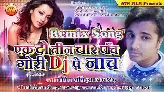 New Bhojpuri Song || गोरी डीजे पर नाच || Gori Dj Par Nach || Vivek Chaubey