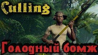 The Culling - НАСТОЯЩИЕ голодные игры