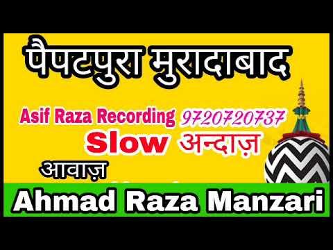 Ahmad Raza Manzari || पैपटपुरा मुरादाबाद || बहुत ही Slow अन्दाज़ मे खिताब सुने