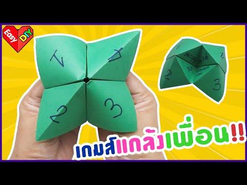 พับกระดาษ ง่ายๆ ทายใจเพื่อน | มือเสี่ยงทาย | ของเล่นในวัยเด็ก | ปากเป็ดสี่ด้าน MAGIC CUBE origami