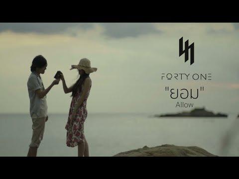 ยอม - 41 (FORTY ONE)【OFFICIAL MV】
