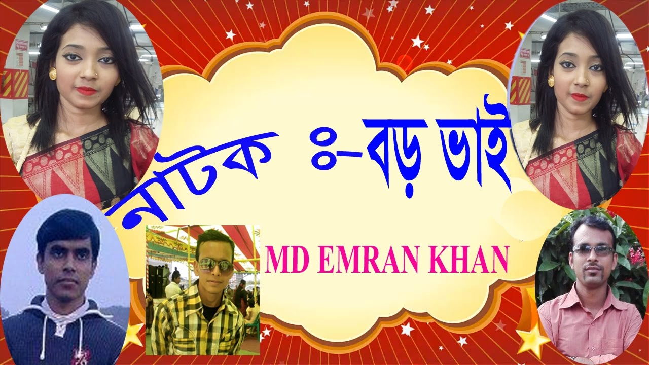 Boro Vai Bangla New Natok 2017  Full HD MD IMRAN KHAN Moli Aslam