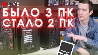 ПЕРЕСБОРКА 3 ПК (megaPC, перевертыш и ПК за $507)