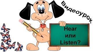 Видеоурок по английскому языку: Hear или Listen?