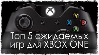 Топ 5 ожидаемых игр для XBOX ONE