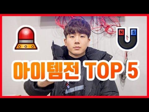 [카트 강석인] 아이템전 가장 유명한 순간들 TOP 5