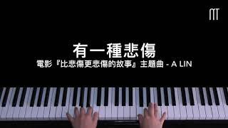 黃麗玲 A-Lin - 有一種悲傷鋼琴抒情版 電影『比悲傷更悲傷的故事』主題曲A Kind of Sorrow Piano Cover