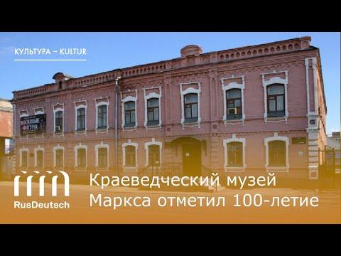 Краеведческий музей Маркса отметил столетний юбилей