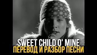 Английский по песне Guns N' Roses - Sweet Child O' Mine (перевод и разбор песни) #инглишшоу