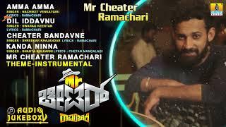 Mr Cheater Ramachari   Full Audio Songs Jukebox   Releasing 22nd June 2018