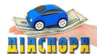 Діаспора   Страхування авто в США   Типи страховок та їх вартість