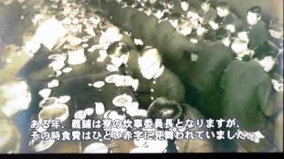 青年団の父 田澤義鋪(たざわよしはる) - Captured Live on Ustream at...