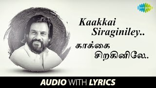 Kaakki Siraginiley with Lyrics | K.J. Yesudas, Subramania Bharati, Raghuvaran | HD Song | Tamil