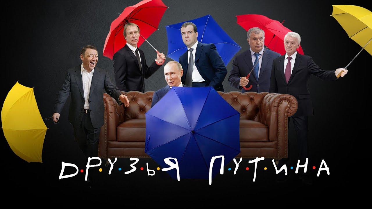 Сколько зарабатывают друзья Путина