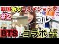 【#2】激安コスメショップでBTSと有名商品のコラボを発見!コレをなんと視聴者さんに…【あゆたび!のソウル旅行シーズン2#2】