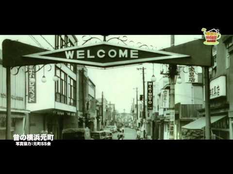 自由なおとなの休日ガイド #03 横浜・元町編