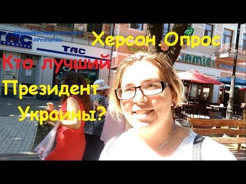 Херсон. Опрос. Кто лучший Президент Украины?