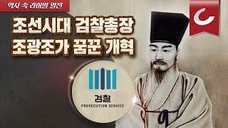 [신병주의 역사 속 라이벌 열전-중종vs조광조](2/3…