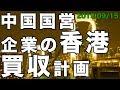 20190915 中国国営企業の香港買収計画【及川幸久−BREAKING−】