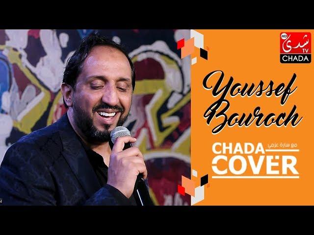 CHADA COVER EP 36 : Youssef Bouroch - الحلقة الكاملة