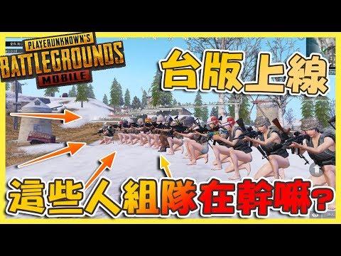 PUBGM-絕地求生M # 20人自訂組隊要做什麼? 台灣上架啦