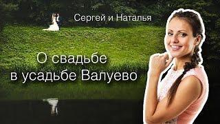 О свадьбе в усадьбе Валуево Сергея и Натальи