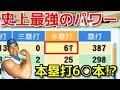 【パワプロ2018】強者揃いのプロ野球選手を倒す!対決サクサクセス♯44【カブレラ】