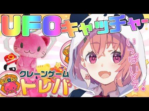 【オンラインクレーンゲーム】かわいいのいっぱいとるんじゃ!!!!!【笹木咲/にじさんじ】