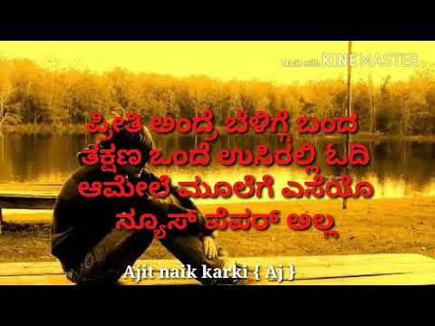 Love feeling dialogs Kannada - YouTube