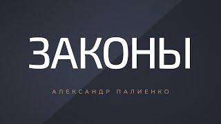 Законы. Александр Палиенко.