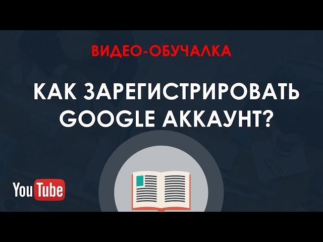Как зарегистрировать Google аккаунт
