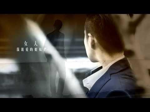 戴安娜JIN  下輩子別再做女人 歌詞版MV   八大六個孩子片尾曲、緯來幸福的守候片尾曲