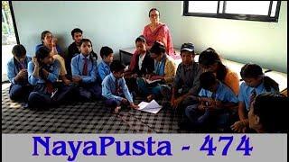 कागजको पुनःप्रयोग | परिवारमा पुनर्मिलन | NayaPusta - 474