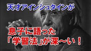 天才アインシュタインが息子に語った「学習法」が深~い! 引用:https:...