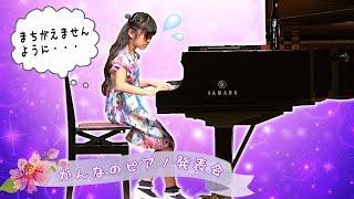 7/14にかんなの習っているピアノ教室の発表会がありました。 去年につ...