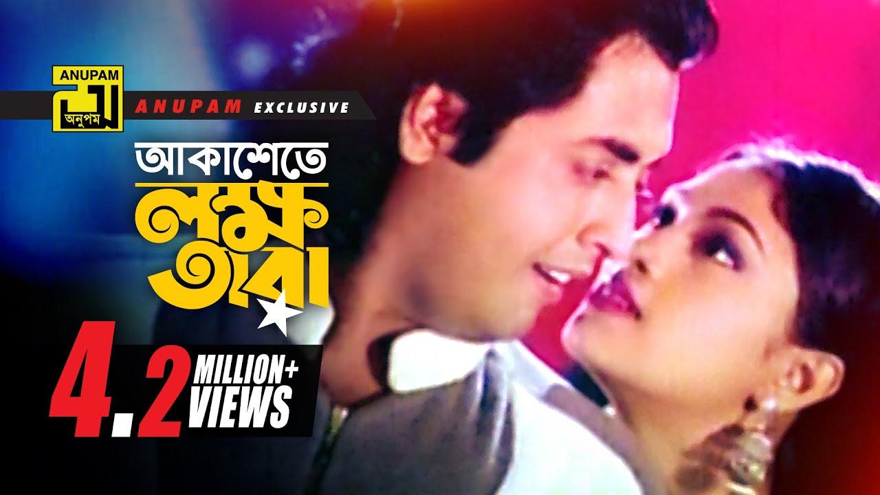 Download Akashete Lokkho Tara   আকাশেতে লক্ষ তারা   HD   Popy & Omar Sani   Andrew & Riziya   Kuli   Anupam