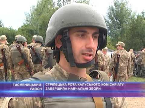 Стрілецька рота Калуського ОМВК завершила навчальні збори