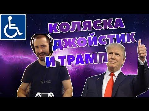 Я НЕ инвалид! (с) Ростовский Феникс