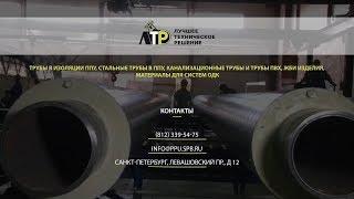 видео Трубы в СПб - Скорлупа ППУ